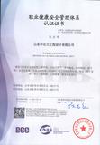 职业健康安全管理体系证书.jpg
